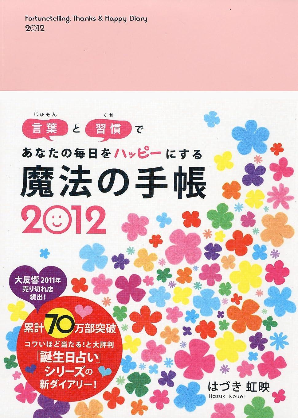 制限共和国札入れ魔法の手帳2012