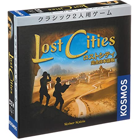 コザイク ロストシティ (Lost Cities) 完全日本語版 (2人用 30分 10才以上向け) ボードゲーム