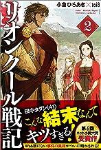 表紙: リオンクール戦記2 (ツギクルブックス) | 小倉 ひろあき
