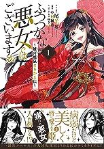 ふつつかな悪女ではございますが ~雛宮蝶鼠とりかえ伝~ 1巻 (ZERO-SUMコミックス)