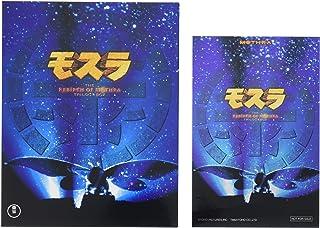 【Amazon.co.jp限定】モスラ3部作 Blu-ray(3枚組)(オリジナル特典:特製ホログラムステッカー)(GODZILLA 怪獣惑星 公開記念オリジナルステッカー付)...