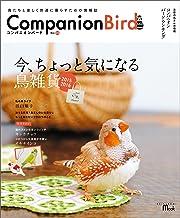 表紙: コンパニオンバード No.24: 鳥たちと楽しく快適に暮らすための情報誌 (SEIBUNDO Mook) | コンパニオンバード編集部