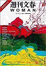 表紙: 週刊文春WOMAN vol.2 2019GW号 (文春e-book) | 文藝春秋