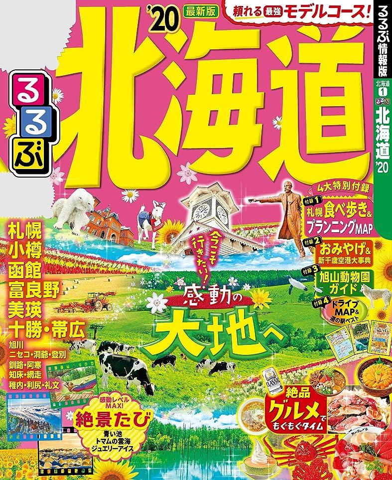 ボイコット家族退却るるぶ北海道'20 (るるぶ情報版(国内))