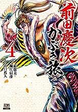 表紙: 前田慶次 かぶき旅 4巻 (ゼノンコミックス) | 堀江信彦