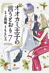 オオカミ王子の言うとおり : 7 (ジュールコミックス) Kindle版