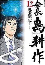 表紙: 会長 島耕作(12) (モーニングコミックス) | 弘兼憲史