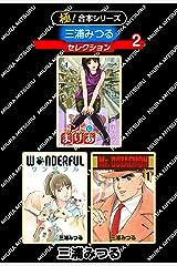 【極!合本シリーズ】三浦みつるセレクション2巻 Kindle版