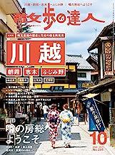表紙: 散歩の達人 2020年 10月号 [雑誌] | 散歩の達人編集部