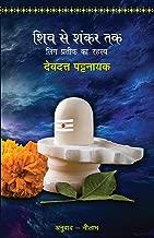 Shiv Se Shankar Tak (Hindi Edition)