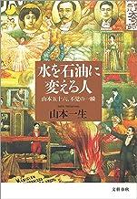 表紙: 水を石油に変える人 山本五十六、不覚の一瞬 (文春e-book) | 山本一生