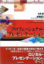 表紙: プロフェッショナル・プレゼンテーション | 土井 哲