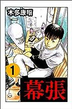 表紙: 幕張 1 (highstone comic) | 木多 康昭