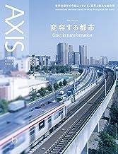 AXIS(アクシス) 2019年6月号 (変容する都市)