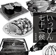 いっぴん七十二候: モノクロ水彩イラスト集