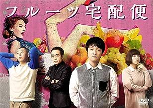 フルーツ宅配便 DVD BOX(5枚組)