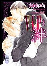 表紙: VIP 絆 (講談社X文庫) | 高岡ミズミ