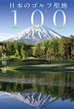 表紙: 日本のゴルフ聖地100 (日本経済新聞出版) | 大塚和徳