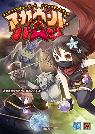 ディヴァインチャージャー アップデートブック ア・カウント・バーン (Role&Roll RPGシリーズ)