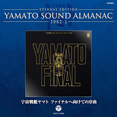 YAMATO SOUND ALMANAC1982-Ⅰ「宇宙戦艦ヤマト ―ファイナルへ向けての序曲―」