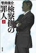 表紙: 検察側の罪人(上) (文春文庫) | 雫井脩介