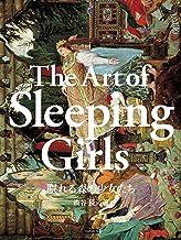 The Art of Sleeping Girls: Beautiful Girl Paintings (Japanese Edition)