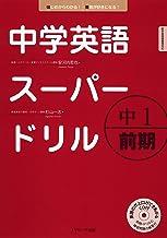 表紙: 中学英語スーパードリル中1 前期編 (Jリサーチ出版) | 杉山 一志