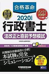 合格革命 行政書士 法改正と直前予想模試 2020年度 (合格革命 行政書士シリーズ) 大型本