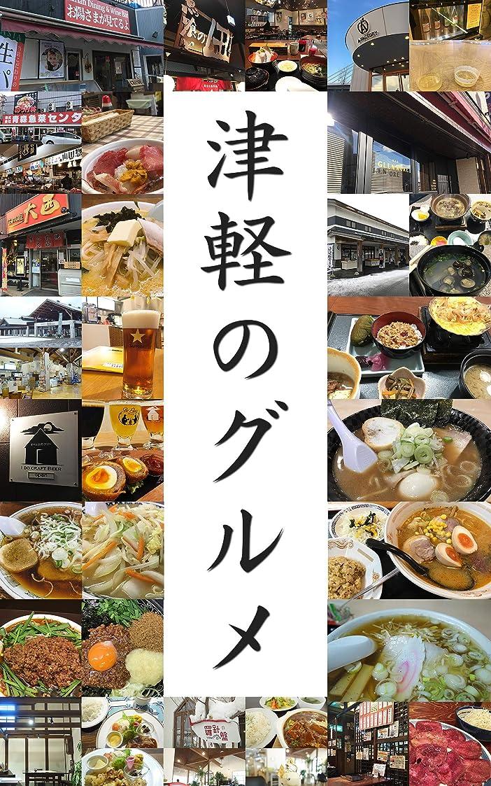 適切にブリーフケース同意する津軽のグルメ: 津軽地方の飲食店24店舗を紹介