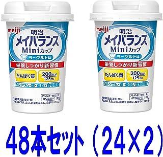 明治メイバランス ミニ カップ mini ヨーグルト味125ml 48個セット(24本×2)