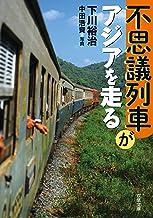 表紙: 不思議列車がアジアを走る   下川裕治