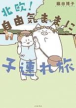 表紙: 北欧!自由気ままに子連れ旅 (コミックエッセイの森) | 織田博子