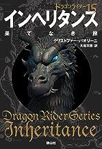 表紙: ドラゴンライダー15 インヘリタンス 果てなき旅 | 大嶌双恵
