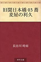 表紙: 旧聞日本橋 03 蕎麦屋の利久 | 長谷川 時雨