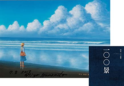 【Amazon.co.jp限定】山本二三百景+描き下ろし絵画『海辺の少女』の最高品質複製画1枚(A4/額装なし/直筆サイン&シリアルナンバー入り)