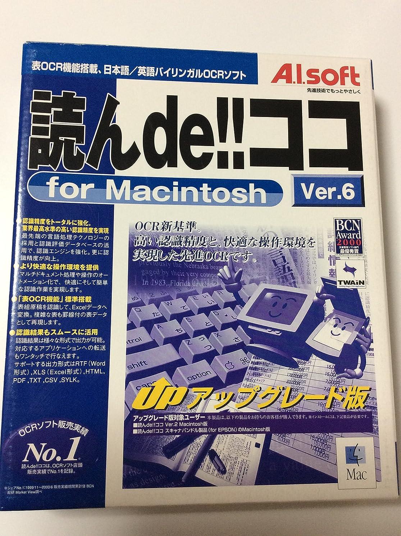 パネル記念碑的な問い合わせ読んde!!ココ for Macintosh Ver.6 アップグレード版