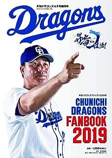 中日ドラゴンズファンブック2019