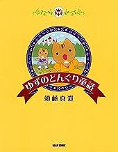 表紙: ゆずのどんぐり童話 (ビームコミックス) | 須藤 真澄
