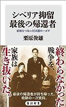表紙: シベリア抑留 最後の帰還者 家族をつないだ52通のハガキ (角川新書) | 栗原 俊雄