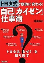 表紙: トヨタ式で劇的に変わる! 自己「カイゼン」仕事術   柴田 昌治