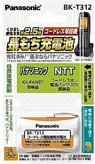 パナソニック 充電式ニッケル水素電池(コードレス電話) BK-T312