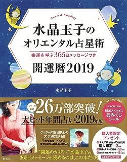 水晶玉子のオリエンタル占星術 幸運を呼ぶ365日メッセージつき 開運暦2019