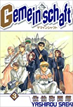 表紙: Gemeinschaft: 3 (ZERO-SUMコミックス) | 佐伯 弥四郎
