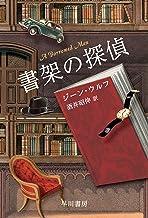表紙: 書架の探偵 (ハヤカワ文庫SF) | ジーン ウルフ