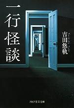 表紙: 一行怪談 (PHP文芸文庫) | 吉田 悠軌