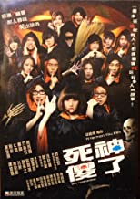 Split Second Murders DVD (2009) By MEI AH in Cantoese & Mandarin w/ Chinese & English Subtitles(Imported From Hong Kong)