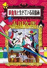 表紙: 吸血鬼と生きている肖像画(吸血鬼はお年ごろシリーズ) (集英社文庫) | 赤川次郎
