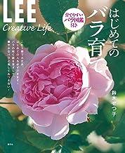 表紙: LEE Creative Life はじめてのバラ育て (集英社女性誌eBOOKS) | 鈴木せつ子