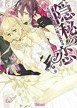 表紙: 隠秘の恋~王女は騎士の甘い嘘に乱れる~ (ヴァニラ文庫) | 寒竹泉美