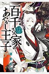 百千さん家のあやかし王子 第12巻 (あすかコミックスDX) Kindle版